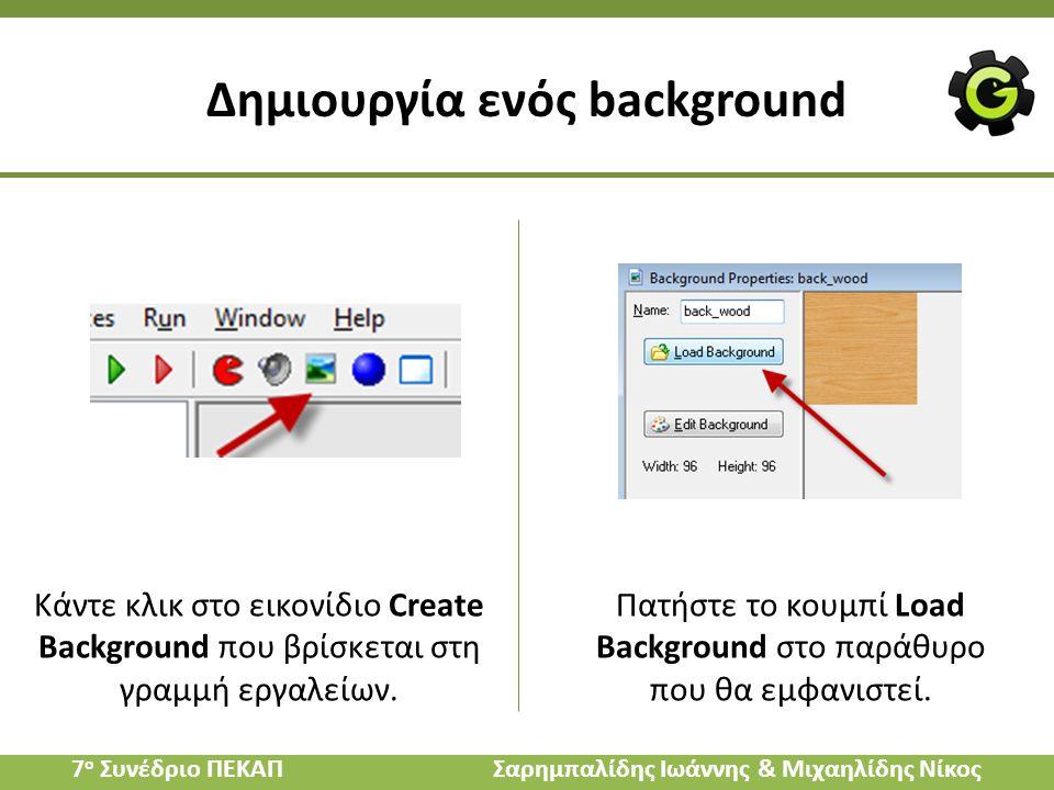 Δημιουργία ενός background Κάντε κλικ στο εικονίδιο Create Background που βρίσκεται στη γραμμή εργαλείων. Πατήστε το κουμπί Load Background στο παράθυ