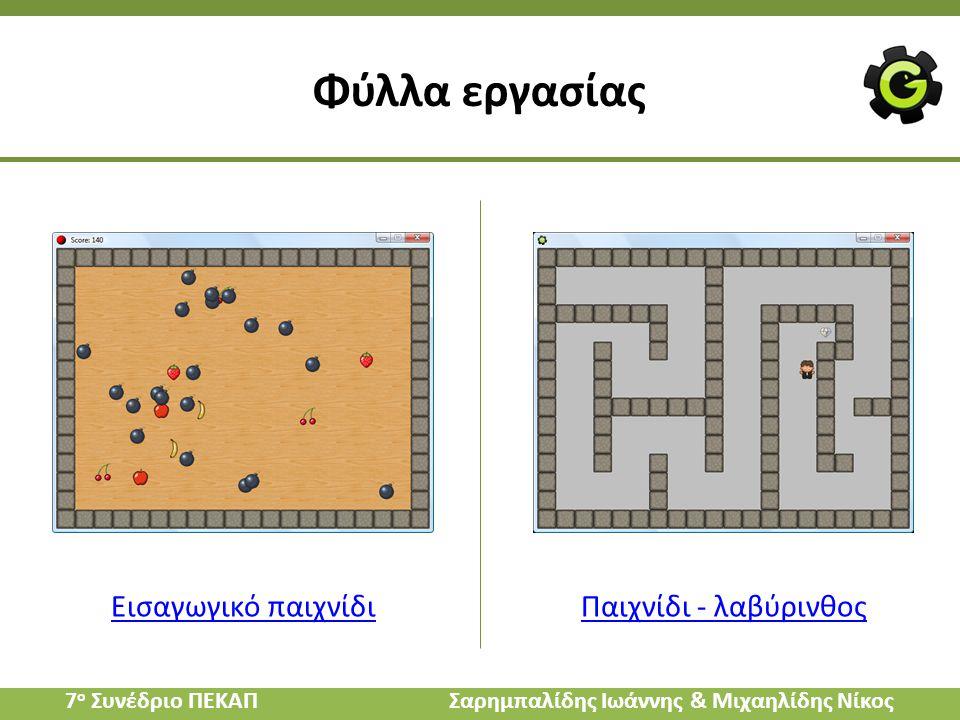 Εισαγωγικό παιχνίδι Φύλλα εργασίας Παιχνίδι - λαβύρινθος 7 ο Συνέδριο ΠΕΚΑΠ Σαρημπαλίδης Ιωάννης & Μιχαηλίδης Νίκος