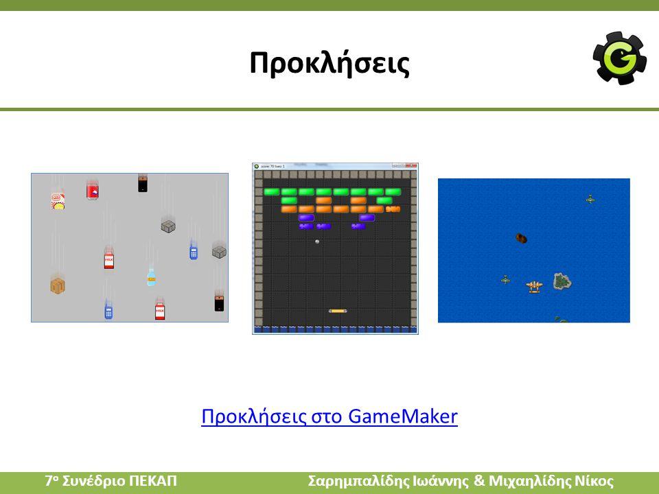 Προκλήσεις στο GameMaker Προκλήσεις 7 ο Συνέδριο ΠΕΚΑΠ Σαρημπαλίδης Ιωάννης & Μιχαηλίδης Νίκος