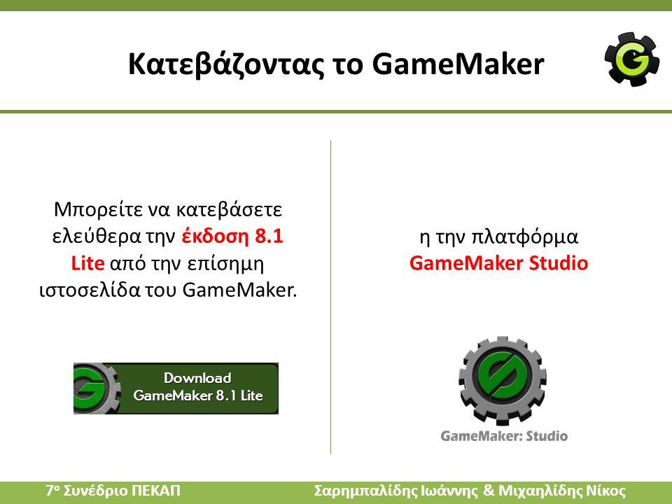 Κατεβάζοντας το GameMaker Μπορείτε να κατεβάσετε ελεύθερα την έκδοση 8.1 Lite από την επίσημη ιστοσελίδα του GameMaker. η την πλατφόρμα GameMaker Stud