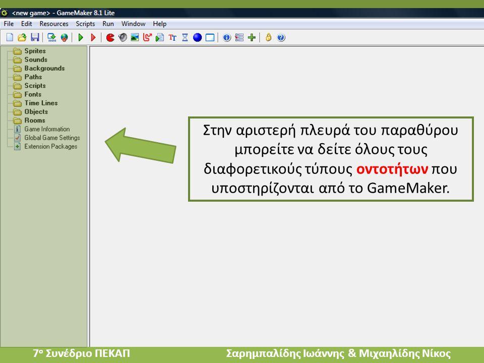 Ιστότοπος για το GameMaker http://gamemakerclass.weebly.com/ 7 ο Συνέδριο ΠΕΚΑΠ Σαρημπαλίδης Ιωάννης & Μιχαηλίδης Νίκος