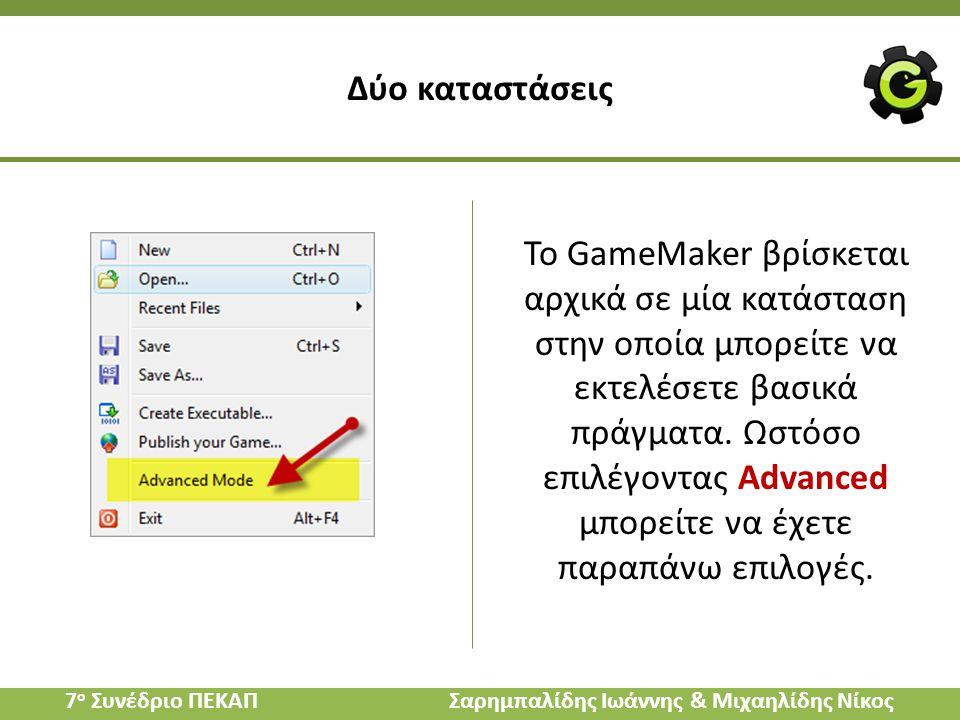 Δύο καταστάσεις Το GameMaker βρίσκεται αρχικά σε μία κατάσταση στην οποία μπορείτε να εκτελέσετε βασικά πράγματα. Ωστόσο επιλέγοντας Advanced μπορείτε