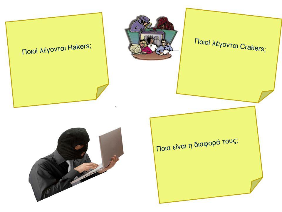 Ποιοί λέγονται Hakers; Ποιοί λέγονται Crakers; Ποια είναι η διαφορά τους;