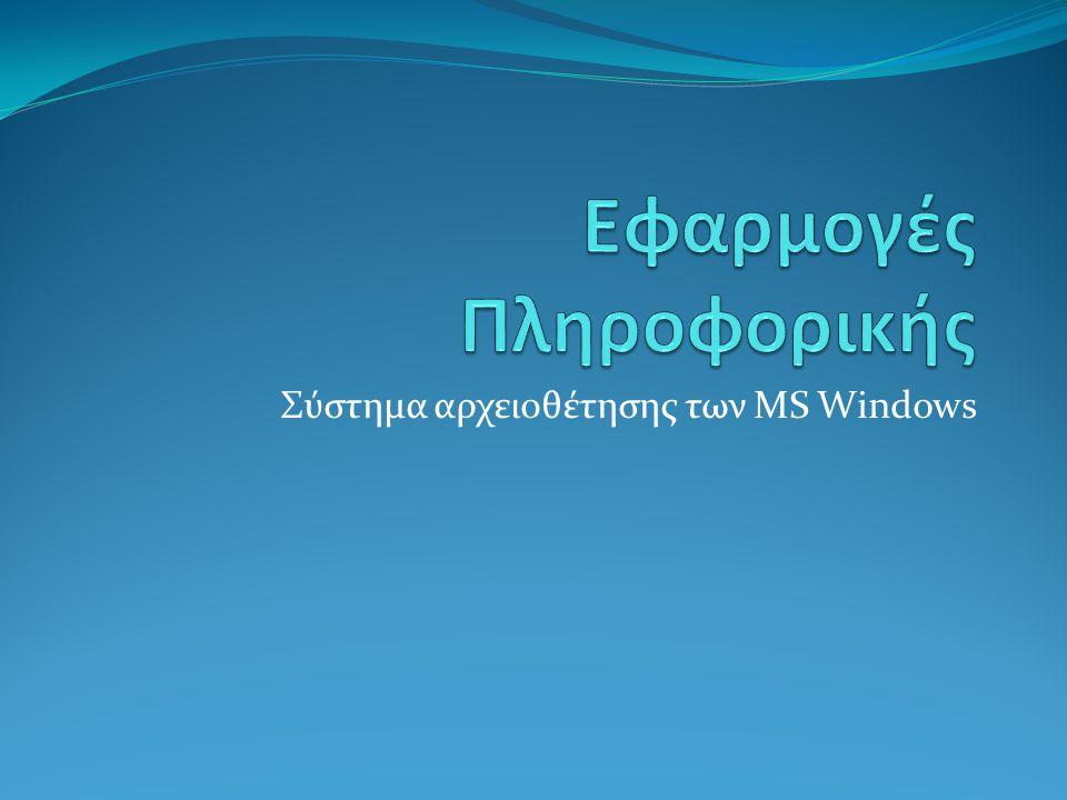 Σύστημα αρχειοθέτησης των MS Windows