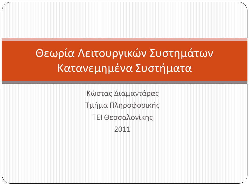 Κώστας Διαμαντάρας Τμήμα Πληροφορικής ΤΕΙ Θεσσαλονίκης 2011 Θεωρία Λειτουργικών Συστημάτων Κατανεμημένα Συστήματα