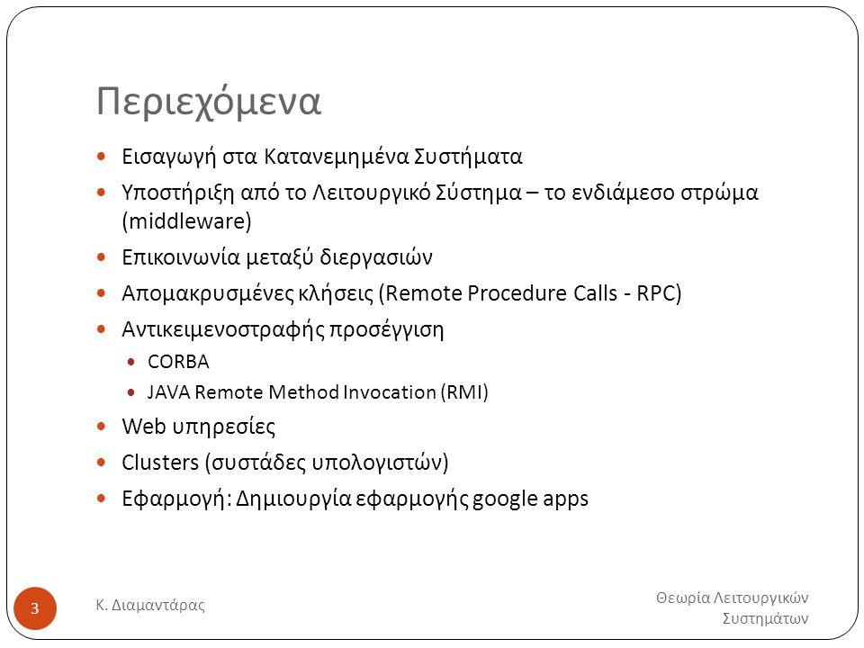 Εισαγωγή Θεωρία Λειτουργικών Συστημάτων Κ. Διαμαντάρας 4