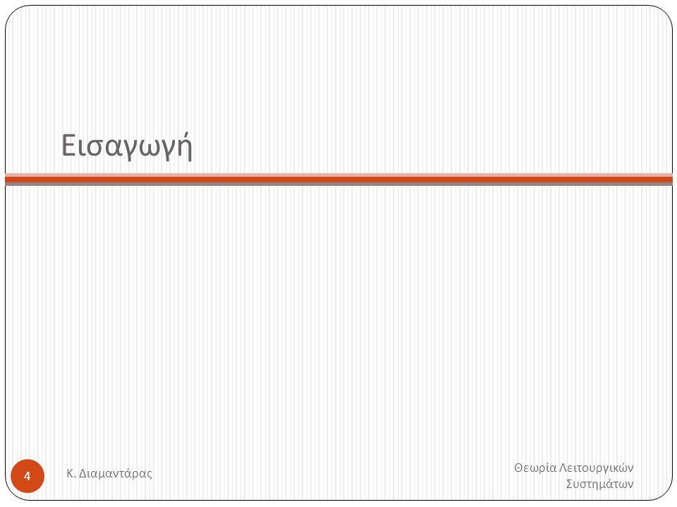 Παράδειγμα: Βάσεις Δεδομένων Θεωρία Λειτουργικών Συστημάτων Κ.