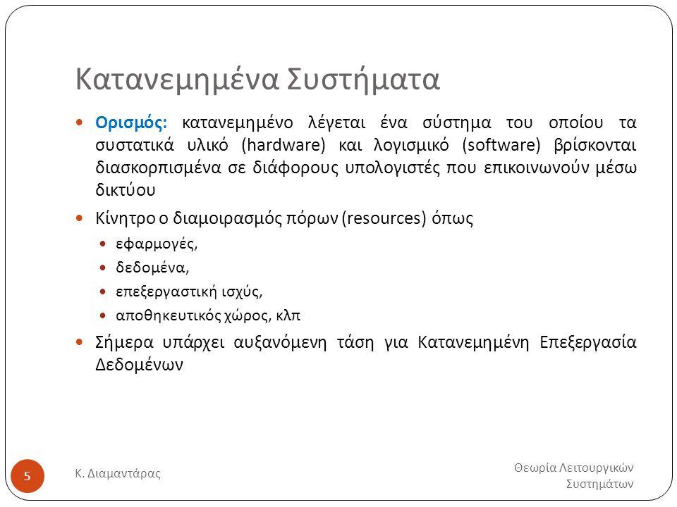 Στρώματα λογισμικού κατανεμημένων συστημάτων (1) Θεωρία Λειτουργικών Συστημάτων Κ.