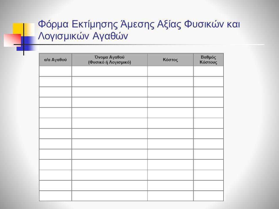 Φόρμα Εκτίμησης Άμεσης Αξίας Φυσικών και Λογισμικών Αγαθών