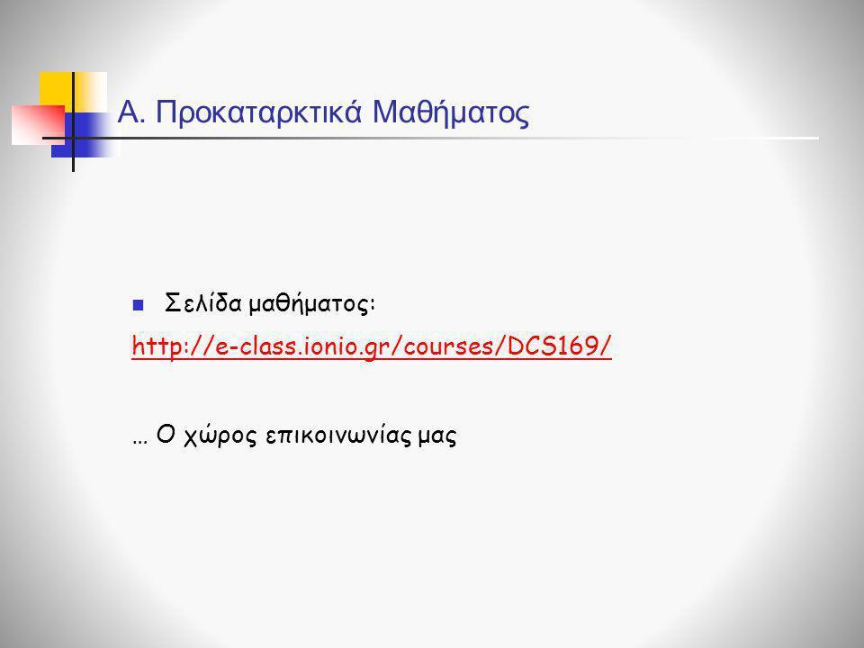 Α. Προκαταρκτικά Μαθήματος  Σελίδα μαθήματος: http://e-class.ionio.gr/courses/DCS169/ … Ο χώρος επικοινωνίας μας