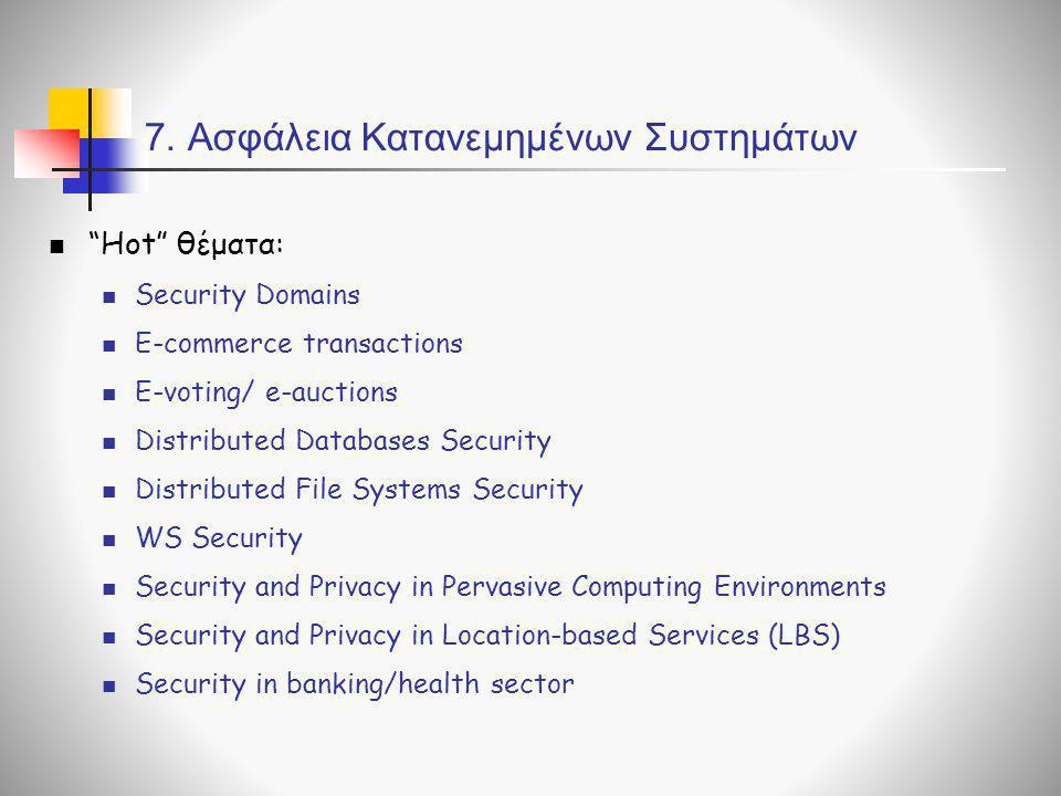 """7. Ασφάλεια Κατανεμημένων Συστημάτων  """"Hot"""" θέματα:  Security Domains  E-commerce transactions  E-voting/ e-auctions  Distributed Databases Secur"""
