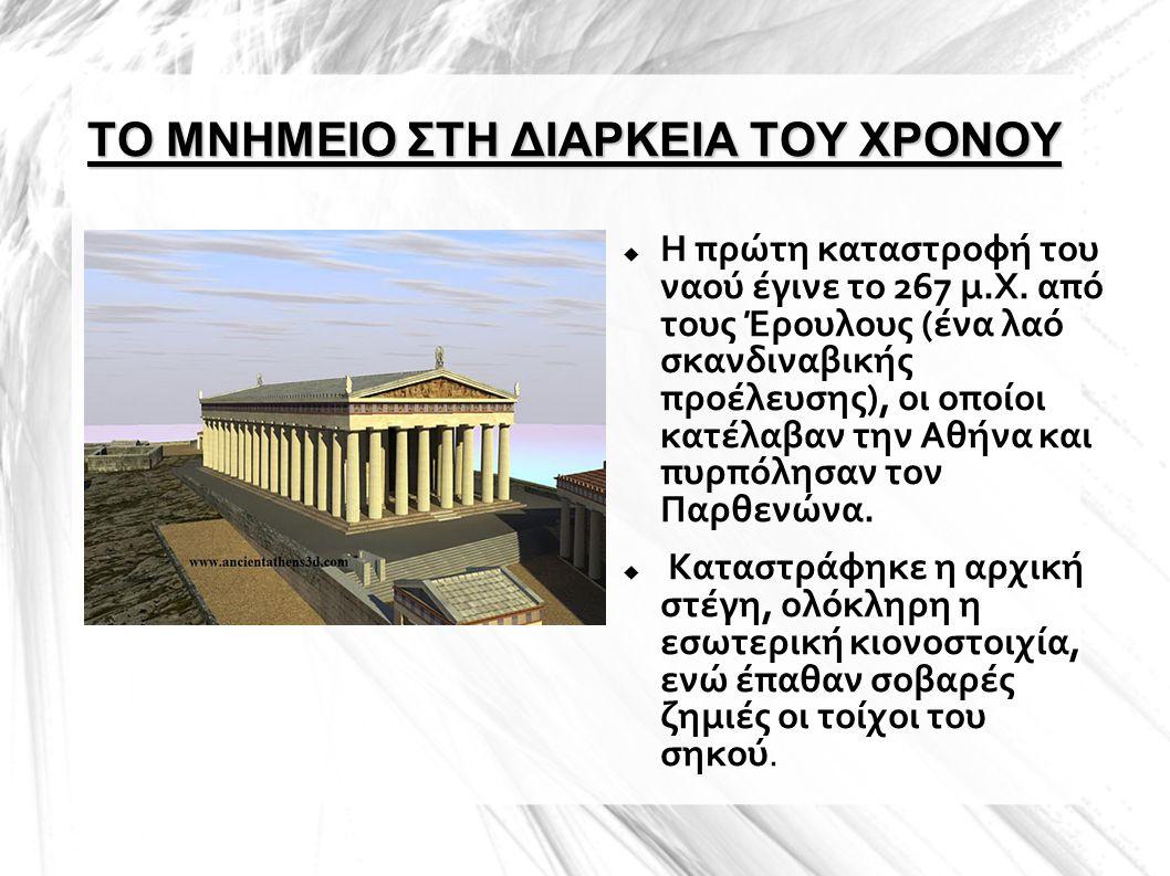 ΤΟ ΜΝΗΜΕΙΟ ΣΤΗ ΔΙΑΡΚΕΙΑ ΤΟΥ ΧΡΟΝΟΥ  Η πρώτη καταστροφή του ναού έγινε το 267 μ.Χ. από τους Έρουλους (ένα λαό σκανδιναβικής προέλευσης), οι οποίοι κατ