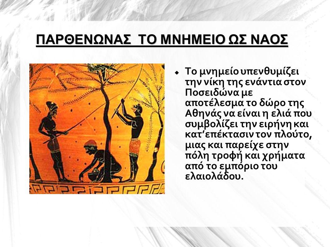 ΠΑΡΘΕΝΩΝΑΣ ΤΟ ΜΝΗΜΕΙΟ ΩΣ ΝΑΟΣ  Το μνημείο υπενθυμίζει την νίκη της ενάντια στον Ποσειδώνα με αποτέλεσμα το δώρο της Αθηνάς να είναι η ελιά που συμβολ