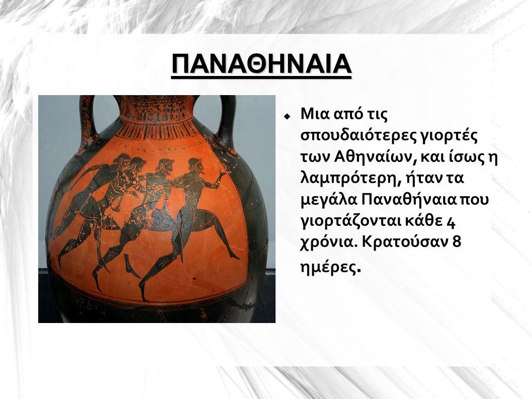 ΠΑΝΑΘΗΝΑΙΑ  Μια από τις σπουδαιότερες γιορτές των Αθηναίων, και ίσως η λαμπρότερη, ήταν τα μεγάλα Παναθήναια που γιορτάζονται κάθε 4 χρόνια. Κρατούσα