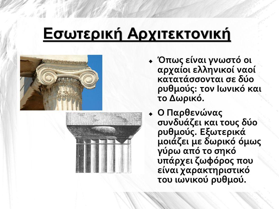 Εσωτερική Αρχιτεκτονική  Όπως είναι γνωστό οι αρχαίοι ελληνικοί ναοί κατατάσσονται σε δύο ρυθμούς: τον Ιωνικό και το Δωρικό.  Ο Παρθενώνας συνδυάζει