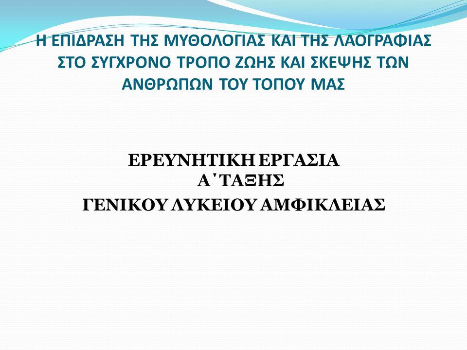 Ο Παρνασσός το βουνό των Μουσών  Σύμφωνα με την ελληνική μυθολογία, του βουνό οφείλει το όνομά του στον ήρωα Παρνασσό γιο του Ποσειδώνα και της νύμφης Kλεοδώρας, ο οποίος είχε κτίσει πάνω στο βουνό μια πόλη, η οποία καταστράφηκε από τον κατακλυσμό του Δευκαλίωνα.