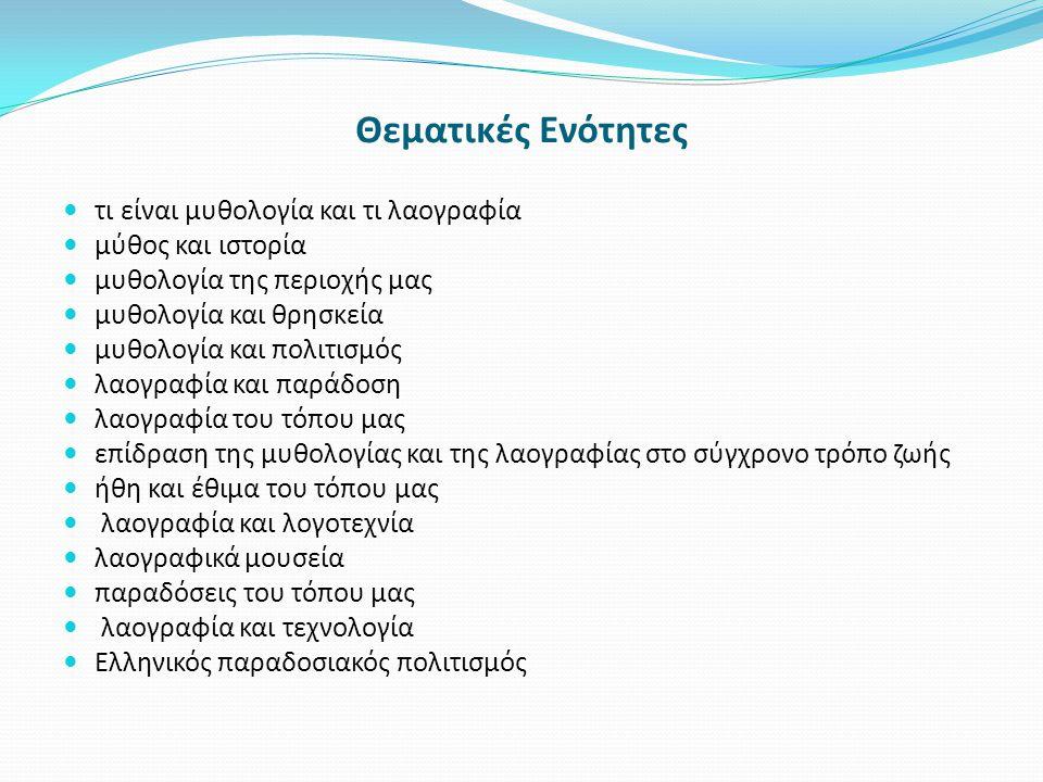 Οι καλικάντζαροι  Ελληνική δοξασία (αρχαίας καταγωγής) «δαιμόνιων» που σύμφωνα με σύγχρονη δοξασία εμφανίζονται κατά το Δωδεκαήμερο (25 Δεκεμβρίου - 6 Ιανουαρίου).