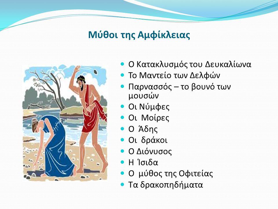Ο Κατακλυσμός του Δευκαλίωνα  Ένας από τους σημαντικότερους μύθους της Ελληνικής Μυθολογίας διαδραματίζεται λοιπόν στην περιοχή μας χιλιάδες χρόνια πριν.