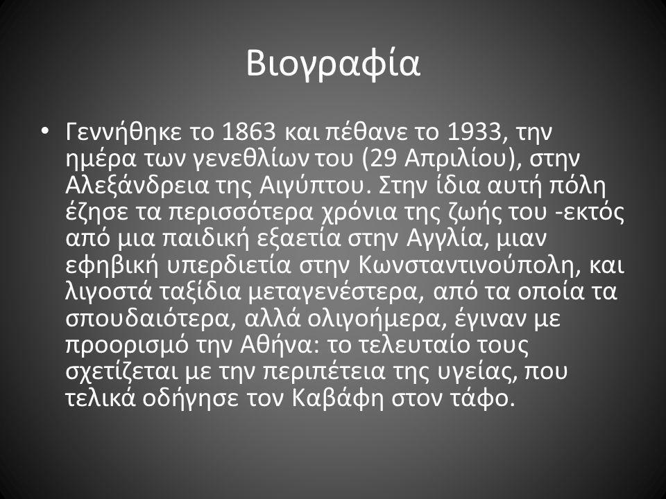 Βιογραφία • Γεννήθηκε το 1863 και πέθανε το 1933, την ημέρα των γενεθλίων του (29 Aπριλίου), στην Aλεξάνδρεια της Aιγύπτου. Στην ίδια αυτή πόλη έζησε