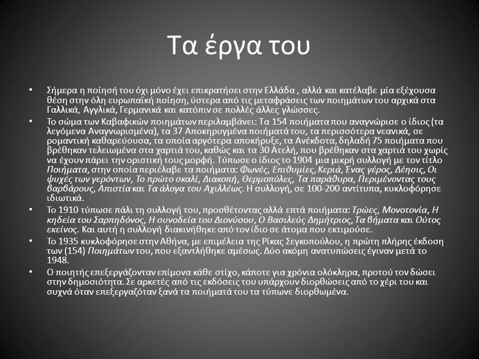 Τα έργα του • Σήμερα η ποίησή του όχι μόνο έχει επικρατήσει στην Ελλάδα, αλλά και κατέλαβε μία εξέχουσα θέση στην όλη ευρωπαϊκή ποίηση, ύστερα από τις