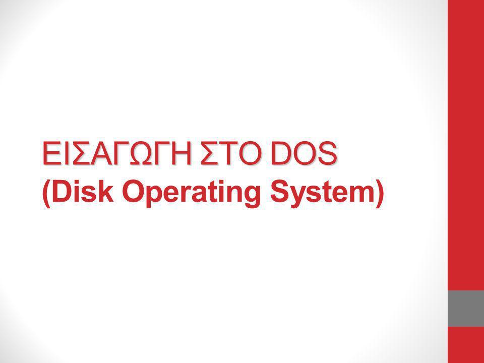 DOS • Το DOS είναι ένα περιβάλλον βασιζόμενο σε εντολές (command line environment).