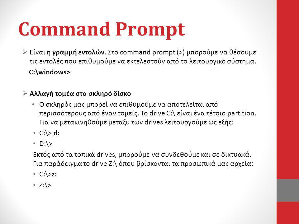 Ονομασία αρχείων Filename.ext • Filename: όνομα αρχείου, • ext: προέκταση (extension)