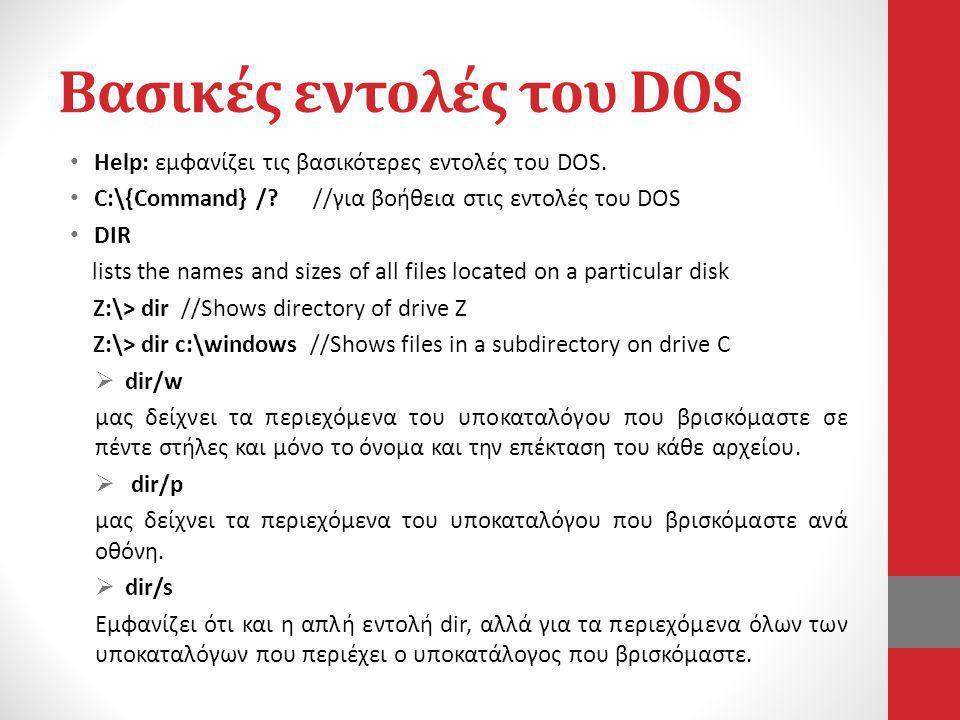 Βασικές εντολές του DOS • Wild-Cards ( *', ? ) Z:\> dir c:\windows\*.exe //Lists all files on the C drive with an extension of EXE .