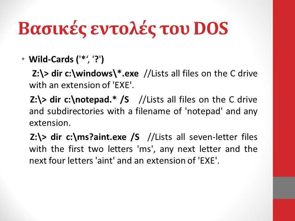 Βασικές εντολές του DOS • MD (mkdir) This command creates a new directory.