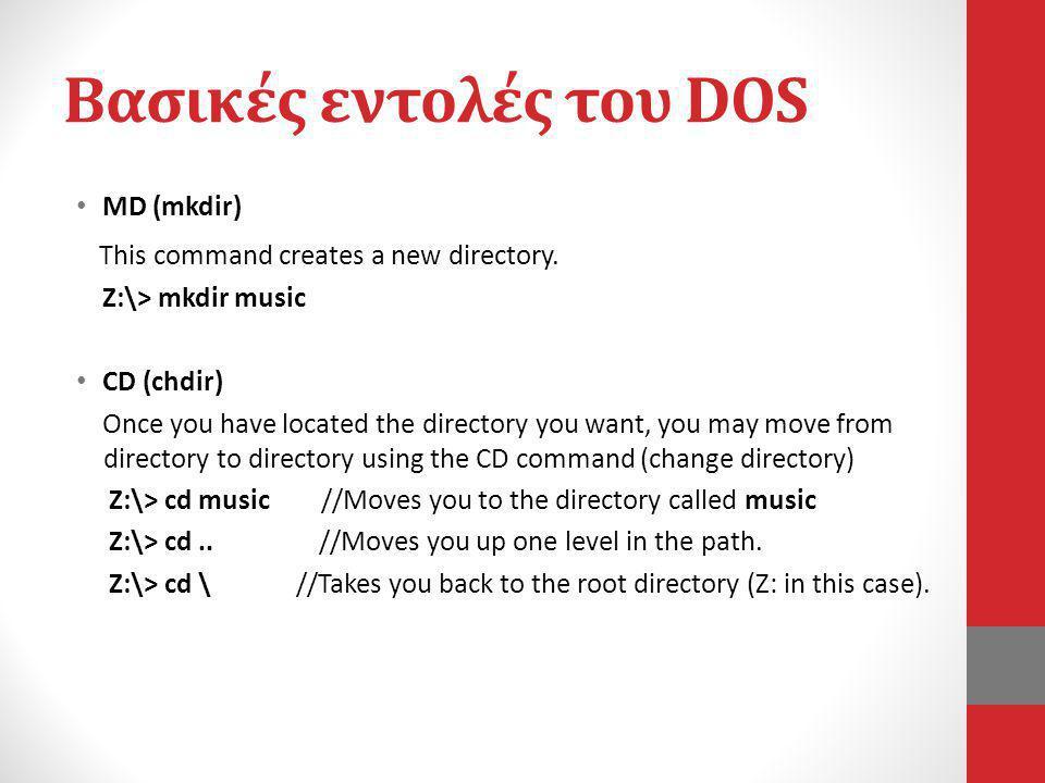 Βασικές εντολές του DOS • RD (rmdir) This command removes a directory.