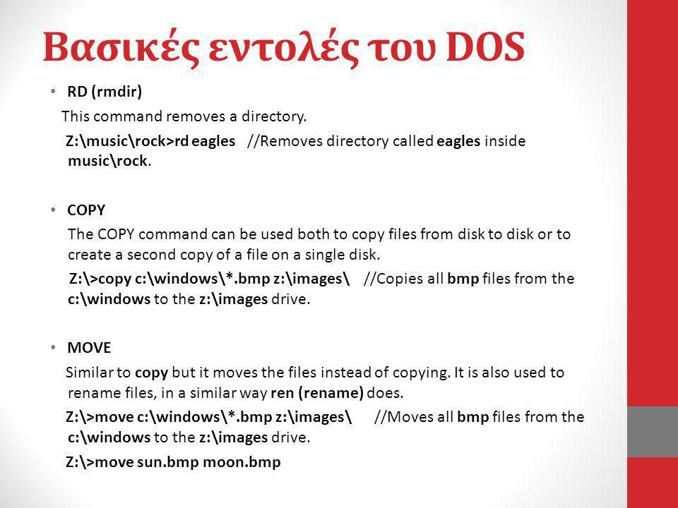 Βασικές εντολές του DOS • DEL(delete)/ erase The del(delete) command deletes specified files.