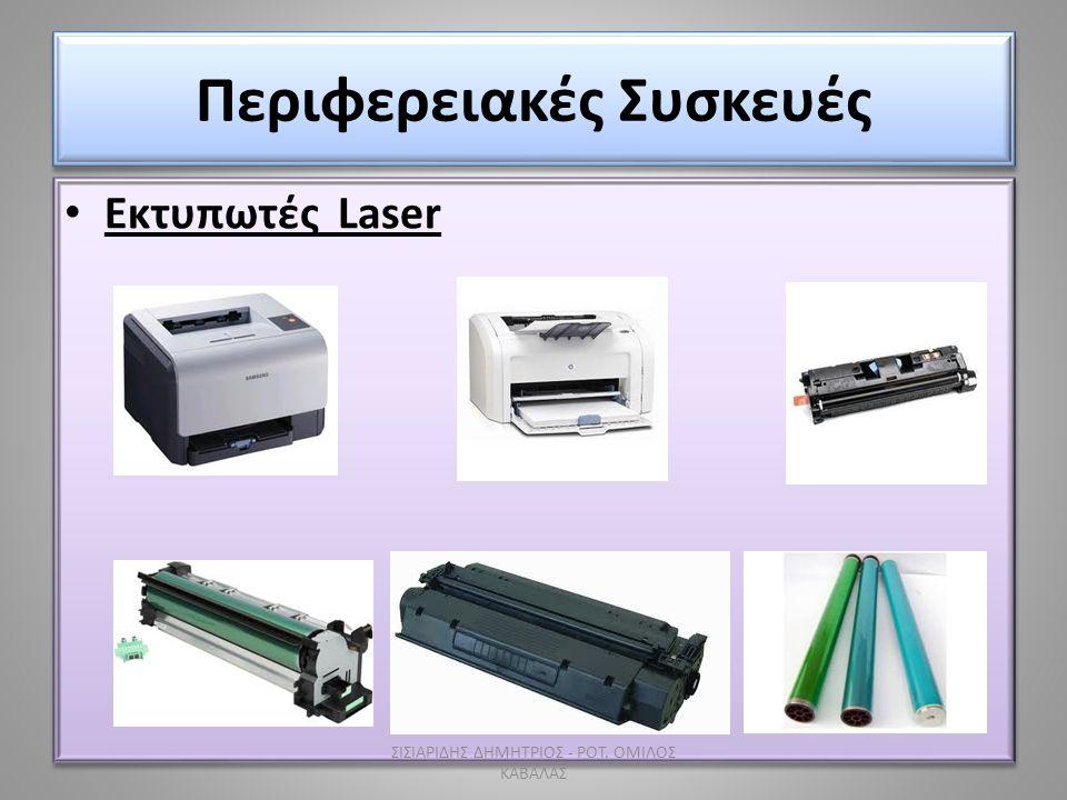 Περιφερειακές Συσκευές • Εκτυπωτές Laser ΣΙΣΙΑΡΙΔΗΣ ΔΗΜΗΤΡΙΟΣ - ΡΟΤ. ΟΜΙΛΟΣ ΚΑΒΑΛΑΣ