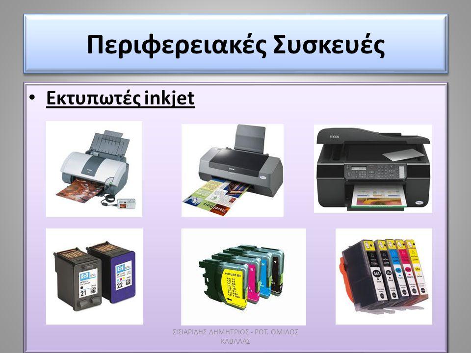 Περιφερειακές Συσκευές • Εκτυπωτές inkjet ΣΙΣΙΑΡΙΔΗΣ ΔΗΜΗΤΡΙΟΣ - ΡΟΤ. ΟΜΙΛΟΣ ΚΑΒΑΛΑΣ