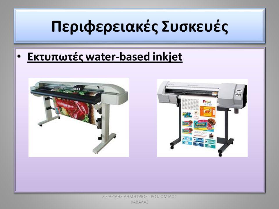 Περιφερειακές Συσκευές • Εκτυπωτές water-based inkjet ΣΙΣΙΑΡΙΔΗΣ ΔΗΜΗΤΡΙΟΣ - ΡΟΤ. ΟΜΙΛΟΣ ΚΑΒΑΛΑΣ
