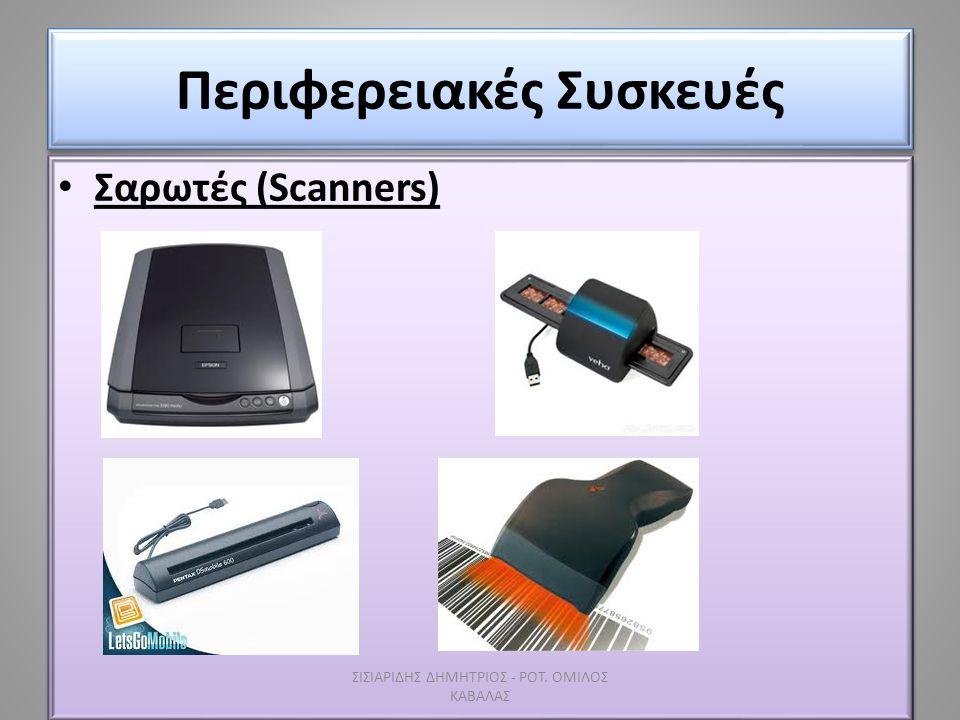 Περιφερειακές Συσκευές • Σαρωτές (Scanners) ΣΙΣΙΑΡΙΔΗΣ ΔΗΜΗΤΡΙΟΣ - ΡΟΤ. ΟΜΙΛΟΣ ΚΑΒΑΛΑΣ