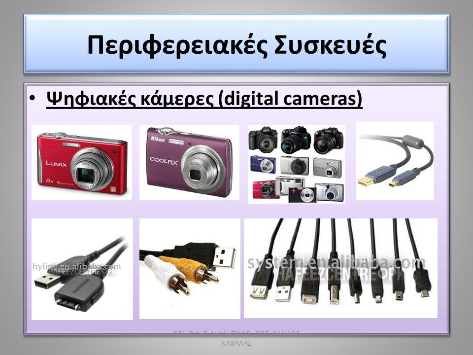 Περιφερειακές Συσκευές • Ψηφιακές κάμερες (digital cameras) ΣΙΣΙΑΡΙΔΗΣ ΔΗΜΗΤΡΙΟΣ - ΡΟΤ. ΟΜΙΛΟΣ ΚΑΒΑΛΑΣ
