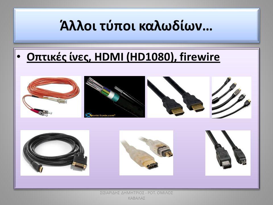 Άλλοι τύποι καλωδίων… • Οπτικές ίνες, HDMI (HD1080), firewire ΣΙΣΙΑΡΙΔΗΣ ΔΗΜΗΤΡΙΟΣ - ΡΟΤ. ΟΜΙΛΟΣ ΚΑΒΑΛΑΣ
