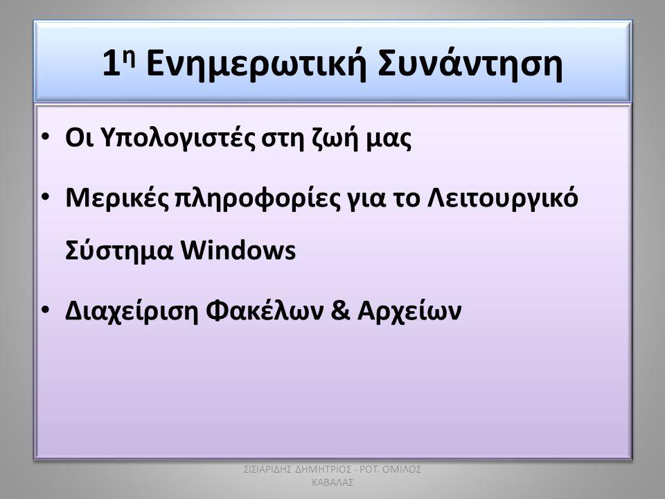 1 η Ενημερωτική Συνάντηση • Οι Υπολογιστές στη ζωή μας • Μερικές πληροφορίες για το Λειτουργικό Σύστημα Windows • Διαχείριση Φακέλων & Αρχείων • Οι Υπ