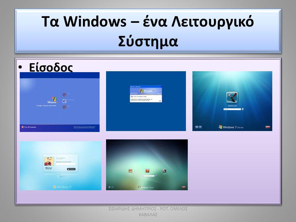 Τα Windows – ένα Λειτουργικό Σύστημα • Είσοδος ΣΙΣΙΑΡΙΔΗΣ ΔΗΜΗΤΡΙΟΣ - ΡΟΤ. ΟΜΙΛΟΣ ΚΑΒΑΛΑΣ