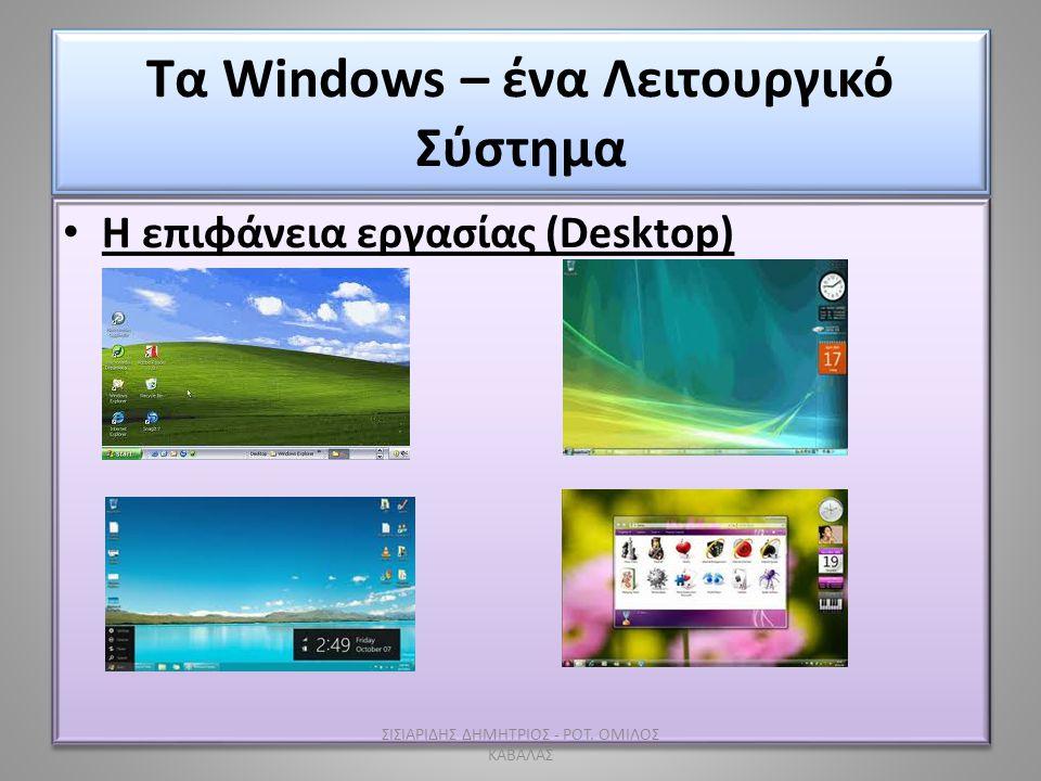 Τα Windows – ένα Λειτουργικό Σύστημα • Η επιφάνεια εργασίας (Desktop) ΣΙΣΙΑΡΙΔΗΣ ΔΗΜΗΤΡΙΟΣ - ΡΟΤ. ΟΜΙΛΟΣ ΚΑΒΑΛΑΣ
