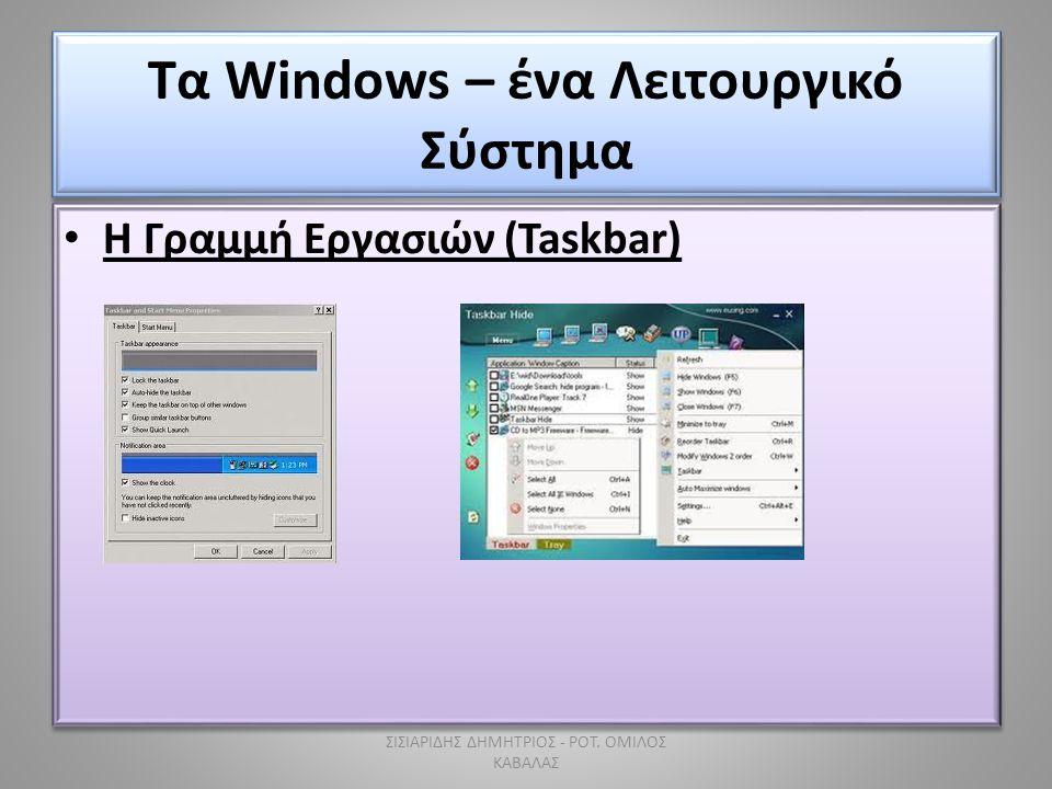 Τα Windows – ένα Λειτουργικό Σύστημα • Η Γραμμή Εργασιών (Taskbar) •Η•Η Γραμμή Εργασιών (Taskbar) ΣΙΣΙΑΡΙΔΗΣ ΔΗΜΗΤΡΙΟΣ - ΡΟΤ. ΟΜΙΛΟΣ ΚΑΒΑΛΑΣ