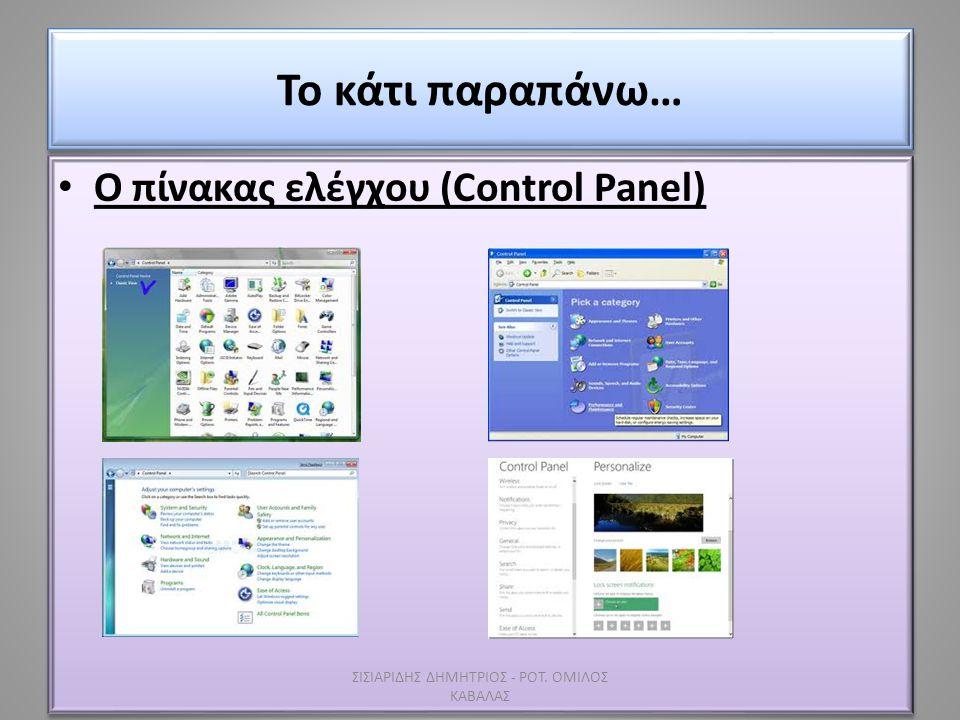 Το κάτι παραπάνω… • Ο πίνακας ελέγχου (Control Panel) ΣΙΣΙΑΡΙΔΗΣ ΔΗΜΗΤΡΙΟΣ - ΡΟΤ. ΟΜΙΛΟΣ ΚΑΒΑΛΑΣ