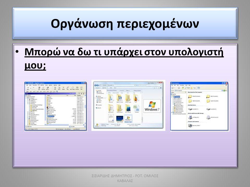Οργάνωση περιεχομένων • Μπορώ να δω τι υπάρχει στον υπολογιστή μου; ΣΙΣΙΑΡΙΔΗΣ ΔΗΜΗΤΡΙΟΣ - ΡΟΤ. ΟΜΙΛΟΣ ΚΑΒΑΛΑΣ