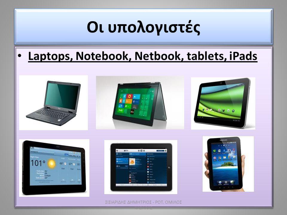 Οι υπολογιστές • Laptops, Notebook, Netbook, tablets, iPads ΣΙΣΙΑΡΙΔΗΣ ΔΗΜΗΤΡΙΟΣ - ΡΟΤ. ΟΜΙΛΟΣ ΚΑΒΑΛΑΣ
