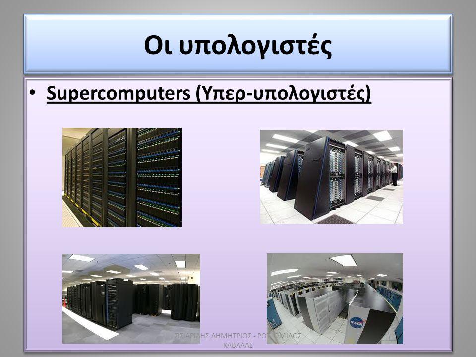 Οι υπολογιστές • Supercomputers (Υπερ-υπολογιστές) •S•Supercomputers (Υπερ-υπολογιστές) ΣΙΣΙΑΡΙΔΗΣ ΔΗΜΗΤΡΙΟΣ - ΡΟΤ. ΟΜΙΛΟΣ ΚΑΒΑΛΑΣ
