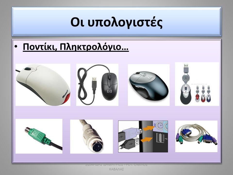 Οι υπολογιστές • Ποντίκι, Πληκτρολόγιο… ΣΙΣΙΑΡΙΔΗΣ ΔΗΜΗΤΡΙΟΣ - ΡΟΤ. ΟΜΙΛΟΣ ΚΑΒΑΛΑΣ