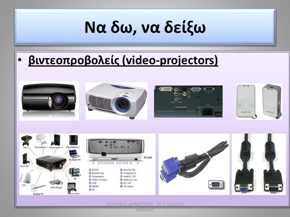Να δω, να δείξω • βιντεοπροβολείς (video-projectors) •β•βιντεοπροβολείς (video-projectors) ΣΙΣΙΑΡΙΔΗΣ ΔΗΜΗΤΡΙΟΣ - ΡΟΤ. ΟΜΙΛΟΣ ΚΑΒΑΛΑΣ