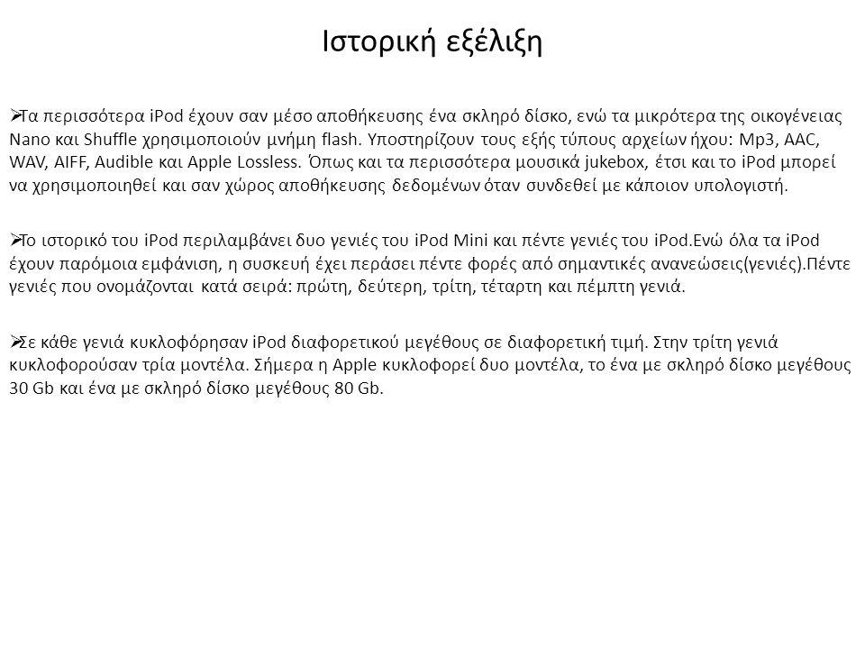 ΟΡΙΣΜΟΣ Το iPod είναι ένα φορητό μουσικό jukebox της εταιρείας Apple.