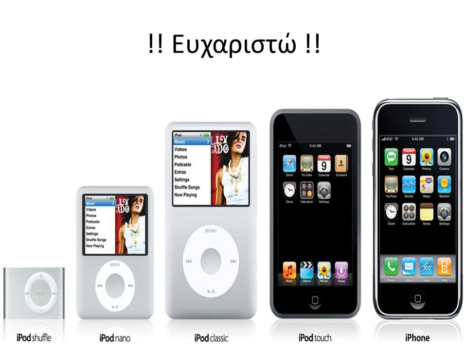  iPod πέμπτης γενιάς  Ο σχεδιασμός του click wheel είναι ο ίδιος, αλλά είναι μικρότερο από τα προηγουμενα.