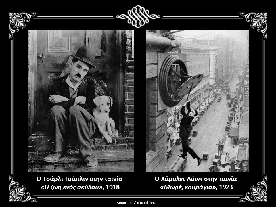 Ο Χάρολντ Λόιντ στην ταινία «Μωρέ, κουράγιο», 1923 Ο Τσάρλι Τσάπλιν στην ταινία «Η ζωή ενός σκύλου», 1918 Αρσάκειο Λύκειο Πάτρας