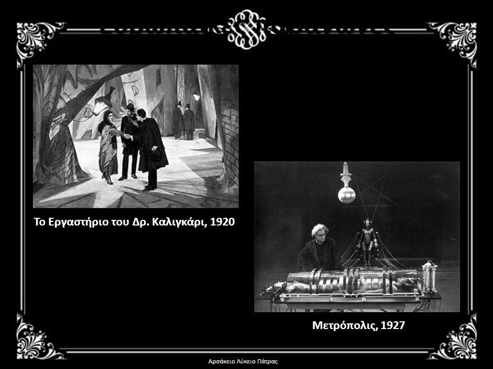 Μετρόπολις, 1927 Το Εργαστήριο του Δρ. Καλιγκάρι, 1920 Ευρωπαϊκές παραγωγές Αρσάκειο Λύκειο Πάτρας